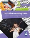 Čarobni svet muzike 3, udžbenik