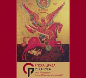 Srpska crkva - ruska ruka