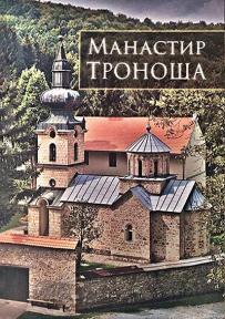 Manastir Tronoša