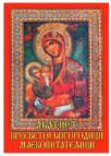 Akatist Presvetoj Bogorodici Mlekopitateljici