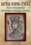 Carica Jelena Srpska (Sveta Ipomonija) - Poslednja romejska carica