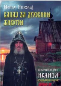 Vapaj za duhovnim životom - arhimandrit Isaija Karvaj