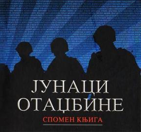 Junaci otadžbine: Spomen knjiga