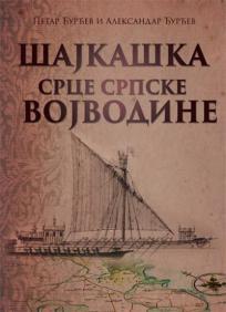 Šajkaška, srce srpske Vojvodine
