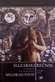 Hazarski rečnik: Ilustrovano, androgino izdanje
