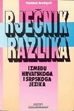 Rječnik razlika između hrvatskoga i srpskoga jezika