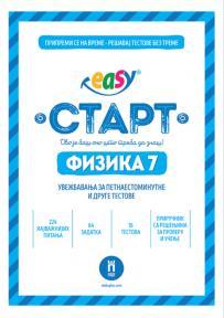 Easy Start: Fizika 7