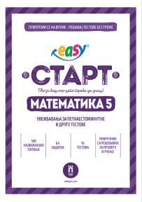 Easy Start: Matematika 5