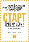 Start Srpski jezik: Testovi za pripremu završnog ispita za upis u srednje škole