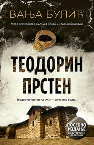 Teodorin prsten - Posebno izdanje