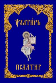 Psaltir (proroka i cara Davida)