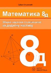 Matematika 8D, zbirka zadataka