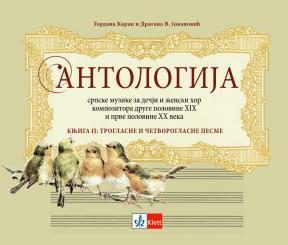 Antologija srpske muzike za dečji i ženski hor