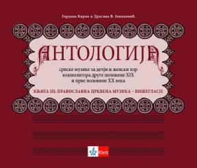 Antologija srpske muzike za dečji i ženski hor kompozitora