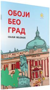 Oboji Beograd
