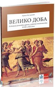 Veliko doba: Istorija razvitka drame u srpskoj književnosti XVIII i XIX veka