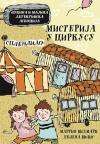 Lukina i Majina detektivska agencija: Misterija u cirkusu