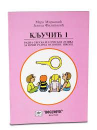 Ključić 1, radna sveska iz srpskog jezika za prvi razred osnovne škole