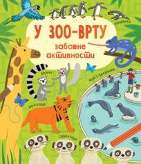 U zoo-vrtu: Zabavne aktivnosti