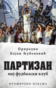 Partizan - Moj fudbalski klub