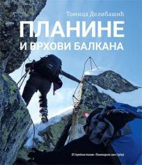 Planine i vrhovi Balkana