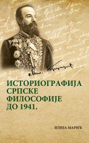 Istoriografija srpske filosofije do 1941.