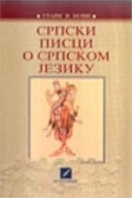Srpski pisci o srpskom jeziku