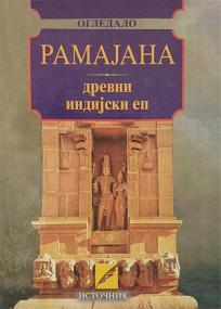 Ramajana: Drevni indijski ep
