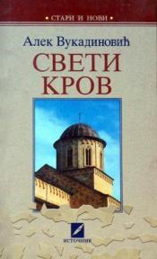 Sveti krov