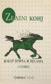 Zeleni konj: Izbor priča i pesama