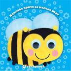 Najslađe priče za malene ruke: Pčelica