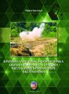 Kriminalističko-forenzička obrada i analiza tragova eksplozije brizantnih eksploziva