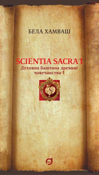 Scientia Sacra I: Duhovna baština drevnog čovečanstva 1