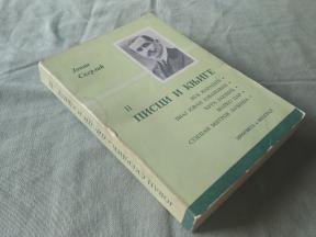 Pisci i knjige III