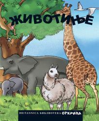 Britannica Biblioteka Otkrića - Životinje