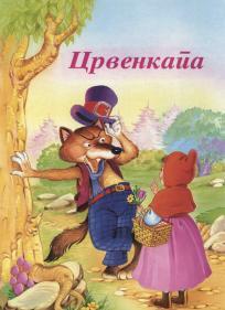 Crvenkapa - Slikovnica