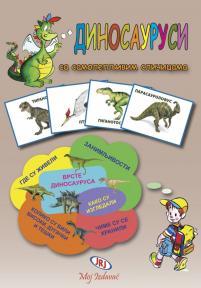 Dinosaurusi sa samolepljivim sličicama