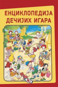 Enciklopedija dečijih igara