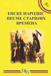 Epske narodne pesme starijih vremena