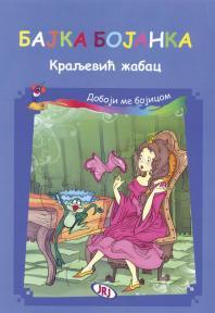 Kraljević žabac - bajka bojanka