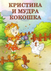 Kristina i mudra kokoška