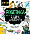 Robotika: Knjiga aktivnosti