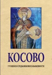 Kosovo u usmenoj i srednjovekovnoj književnosti