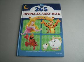 365 priča za laku noć - Avgust