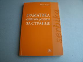 Gramatika srpskog jezika za strance
