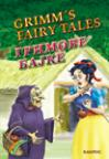 Grimove bajke / Grimm's Fairy Tales