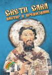 Sveti Sava pastir i predvodnik