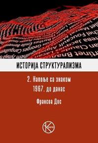 Istorija strukturalizma 2. Napolje sa znakom 1967. do danas
