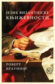 Jezik vizantijske književnosti