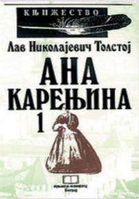 Ana Karenjina 1 i 2
